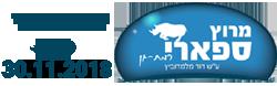 מרוץ ספארי רמת גן 2018
