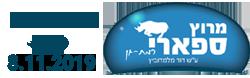 מרוץ ספארי רמת גן 2019
