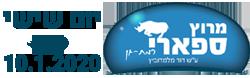 מרוץ ספארי רמת גן 2020 [בוטל]