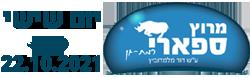 מרוץ ספארי רמת גן 2021